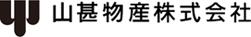 山甚物産株式会社