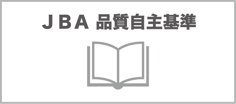 JBA品質自主基準
