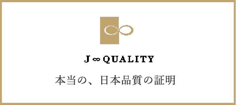 J∞QUALITY 本当の、日本品質の証明