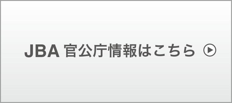 JBA 官公庁情報