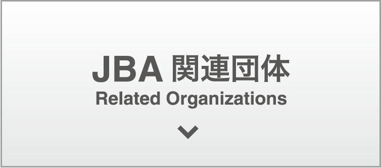 JBA関連団体