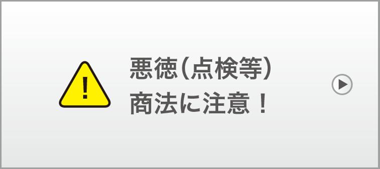 悪徳(点検等)商法に注意!
