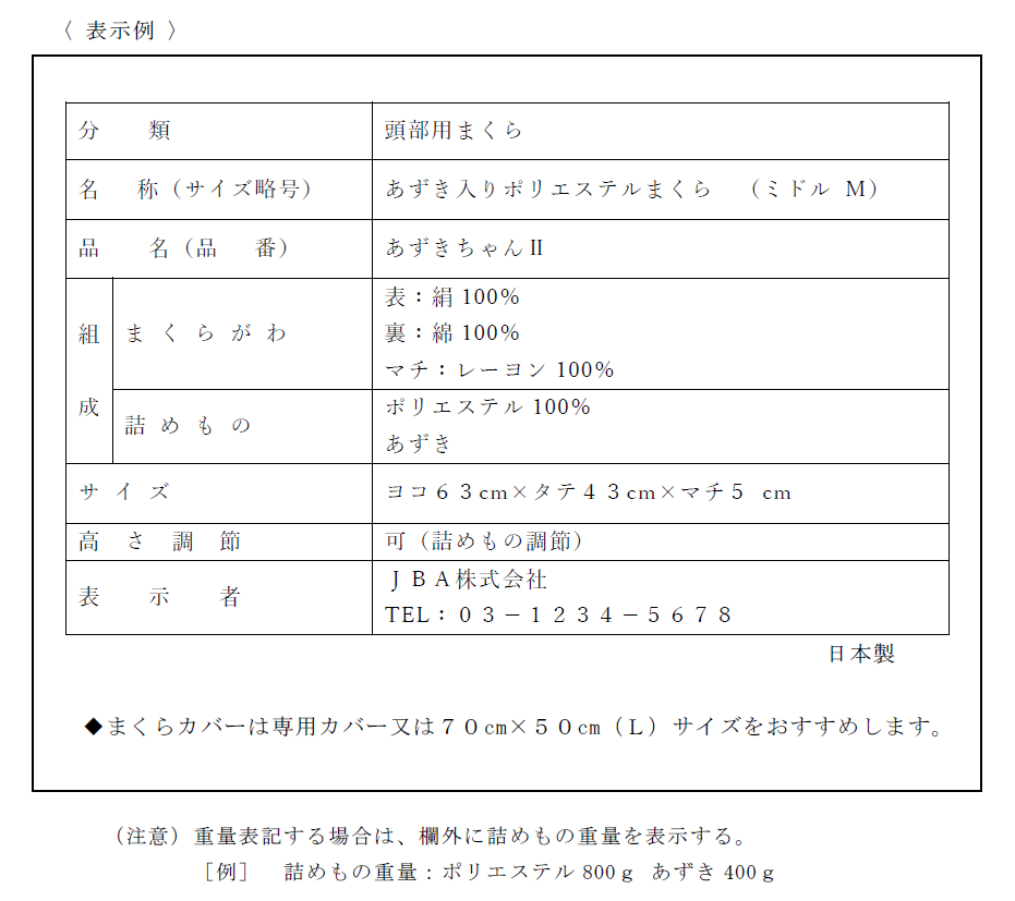 JBAラベル(まくら表示例)